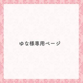 ゆな様専用ページ(手形/足形)