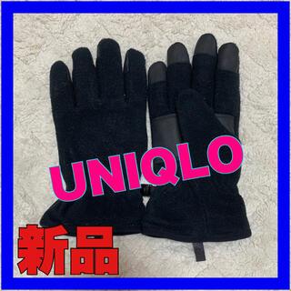 ユニクロ(UNIQLO)の新品 ユニクロ 手袋 グローブ(手袋)