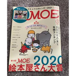 ハクセンシャ(白泉社)のMOE (モエ) 2021年 02月号 付録なし(その他)