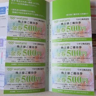 ワタミ(ワタミ)のワタミ株主優待3,000円分(レストラン/食事券)