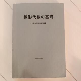 線形代数の基礎 大同大学 教科書(語学/参考書)