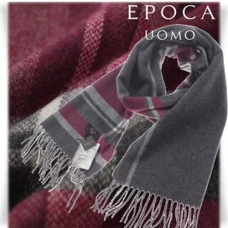 エポカ(EPOCA)のEPOCA UOMO カシミヤ100%マフラー フリンジ 大判 洗えるカシミヤ(マフラー)