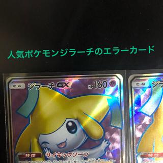 ポケモン(ポケモン)のジラーチGX枠ズレ(シングルカード)