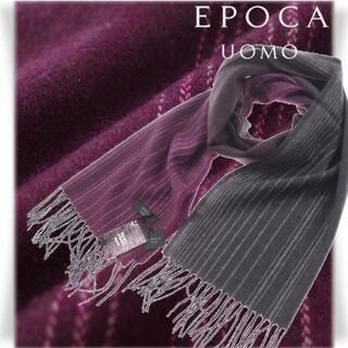 エポカ(EPOCA)のEPOCA UOMO カシミヤ100%マフラー フリンジ 大判 カシミヤ(マフラー)