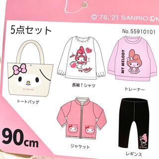 シマムラ(しまむら)のしまむら 2021年 福袋 マイメロディ 90㎝ 5点セット(ジャケット/上着)