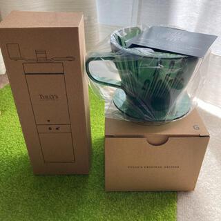 タリーズコーヒー(TULLY'S COFFEE)のタリーズ スマートコーヒーミル&オリジナルドリッパー(調理道具/製菓道具)