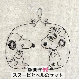 スヌーピー(SNOOPY)のc..rr.3 様 専用 スヌーピーとベルセット (インテリア雑貨)