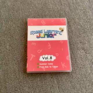 エスプリ(Esprit)のスピードラーニングジュニア  vol.8(CDブック)