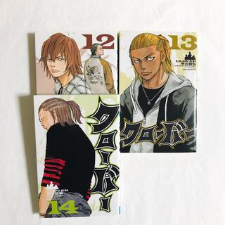 [漫画]  クロ-バ- 12・13・14巻 /平川哲弘