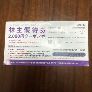 バロックジャパンリミテッド 株主優待券2000円(ショッピング)