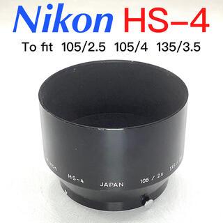 ニコン(Nikon)のNikon ニコン HS-4 メタルレンズフード(その他)