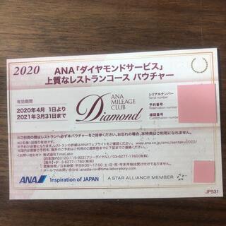 ANA ダイヤモンド レストラン食事券 ペア(レストラン/食事券)