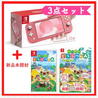 ニンテンドースイッチ(Nintendo Switch)の【新品】Switch lite 本体 + あつ森ソフト + 攻略本(家庭用ゲーム機本体)