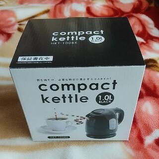 ヒロコーポレーション compact kettle(電気ケトル)