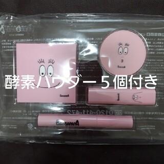 タカラジマシャ(宝島社)のバーバパパ コスメセット +酵素洗顔パウダー5個(コフレ/メイクアップセット)