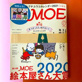 ハクセンシャ(白泉社)のMOE (モエ) 2021年 02月号 カレンダー ヒグチユウコ(その他)