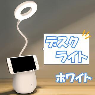 デスクライト LED ホワイト(テーブルスタンド)