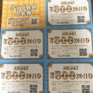 ※値下げ※ ラウンドワン 株主優待 2,500円分(その他)