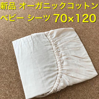 未使用  オーガニックコットン  ベビー  フィッティングシーツ(シーツ/カバー)