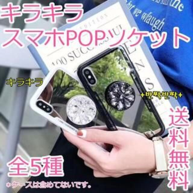 🌠キラキラ スマホポップソケット 韓国大人気 手作り- BLACK🌠 スマホ/家電/カメラのスマホアクセサリー(その他)の商品写真