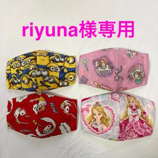 riyuna様専用 インナーマスク(その他)