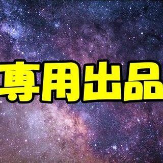 【R540】ちーみけ様専用 ドテラ ミネラル ×4本 (米/穀物)