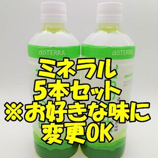 【R459】ドテラ ミネラル ×5本 購入後お好きな味を5つご指定下さい(米/穀物)