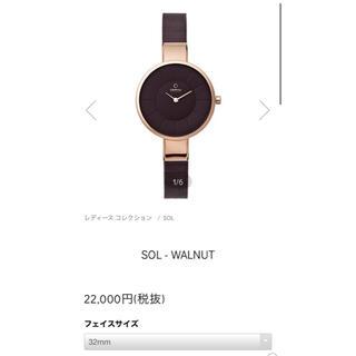 オバック(OBAKU)のオバク OBAKU 腕時計 時計 solwalnut 32mm ブラウン(腕時計)