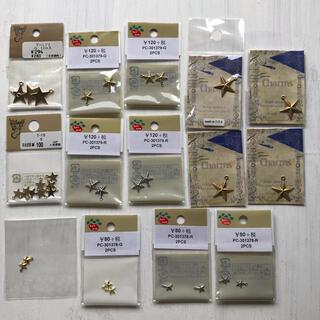 キワセイサクジョ(貴和製作所)の新品未使用 スターパーツ 星モチーフ 33個 まとめ売り 貴和製作所(各種パーツ)