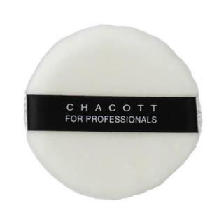 チャコット(CHACOTT)のチャコット フォー プロフェッショナルズ パウダーパフ 1個(パフ・スポンジ)