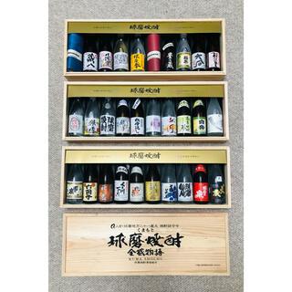ミニチュア全蔵物語 28種類 米焼酎 飲み比べ ボトルセット 球磨焼酎 未開封品(焼酎)