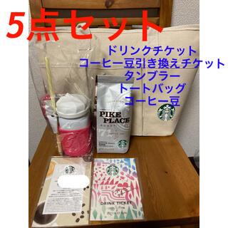 スターバックスコーヒー(Starbucks Coffee)のスタバ福袋 2021  5点セット(フード/ドリンク券)
