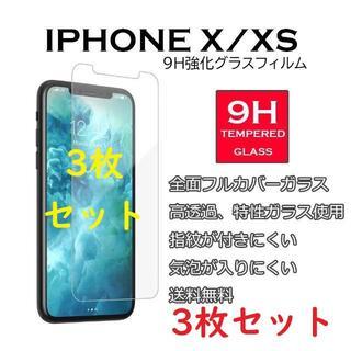 iPhoneX/iPhoneXS/9H強化ガラスフィルム 3枚セット(その他)
