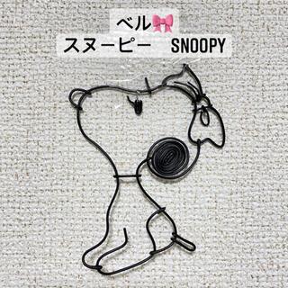 スヌーピー(SNOOPY)のベル ワイヤークラフト スヌーピー SNOOPY ハンドメイド 飾り(インテリア雑貨)