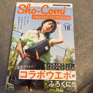 repipi armario - sho-comi  2020年18号  付録 レピピアルマリオ ウエストポーチ#