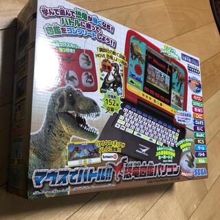 セガ(SEGA)のマウスでバトル!!恐竜図鑑パソコン  新品未使用!!(知育玩具)