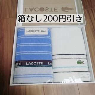 ラコステ(LACOSTE)の箱無しラコステ スポーツタオルセット LACOSTE(タオル/バス用品)
