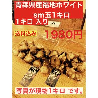 黒にんにく 青森県産 福地ホワイトsm玉1キロ 黒ニンニク(野菜)