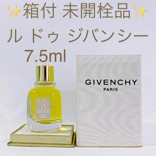 ジバンシィ(GIVENCHY)の✨箱付 未開栓品✨ル ドゥ ジバンシー パルファム 7.5ml (香水(女性用))