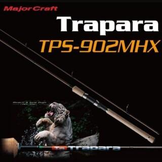 メジャークラフト(Major Craft)の(値下げしました!)メジャークラフトトラパラTPS-902MHX(ロッド)