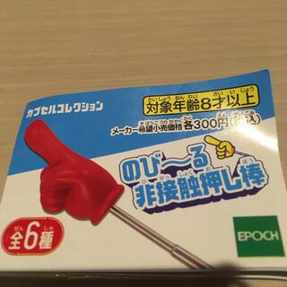 エポック(EPOCH)のガチャポン!のび~る非接触押し棒!親指レッド(その他)