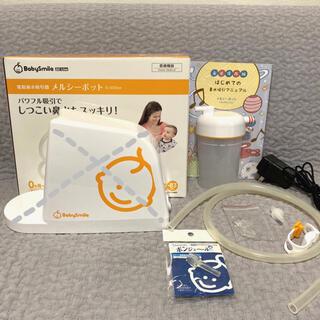 メルシーポットS503az付属品のみ+ボンジュールプラスノズル(鼻水とり)