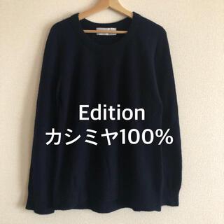 Edition - Edition edition エディション カシミヤニット セーター ネイビー