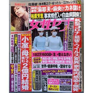 ショウガクカン(小学館)の【切抜き済】 女性セブン 12/3号(ニュース/総合)