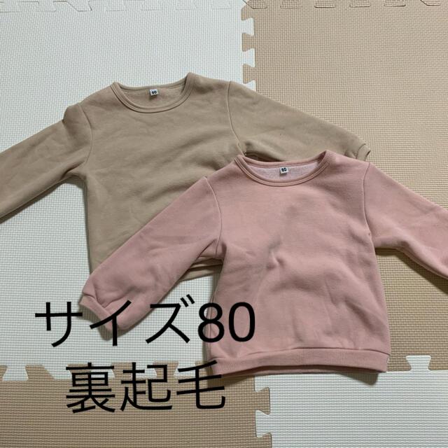 西松屋(ニシマツヤ)の裏起毛トレーナー 80 2枚組 キッズ/ベビー/マタニティのベビー服(~85cm)(トレーナー)の商品写真