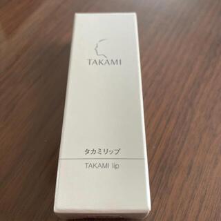 タカミ(TAKAMI)のタカミリップ新品(リップケア/リップクリーム)