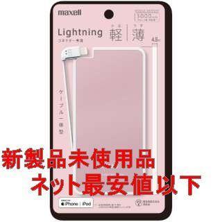 マクセル(maxell)の【新製品未使用品】マクセル 軽薄モバイルバッテリー MPC-RTC3000PPK(バッテリー/充電器)