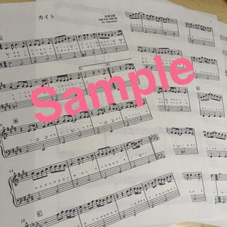 カイト ピアノソロ初級(ポピュラー)