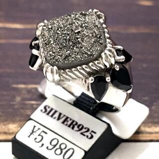 【14号】半額◆黄鉄鉱パイライト&ブラックCZ本物シルバー925リング(リング(指輪))