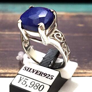 【14号】半額◆スクエアラピスラズリ本物シルバー925リング(リング(指輪))